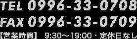 TEL.0996-33-0708