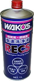 WAKO'S レックス