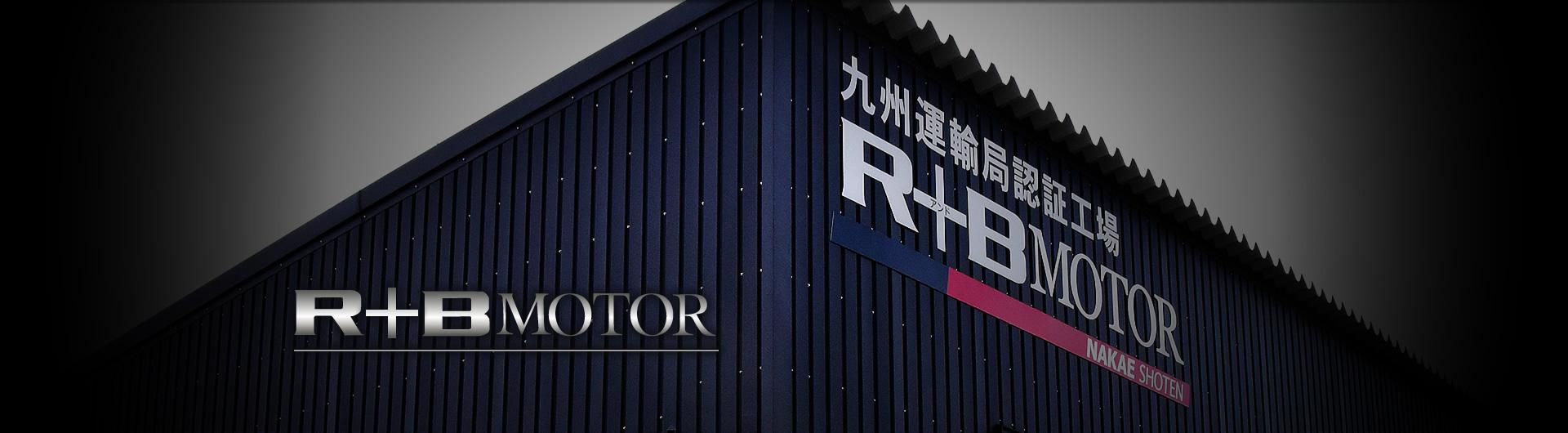 R+B MOTOR